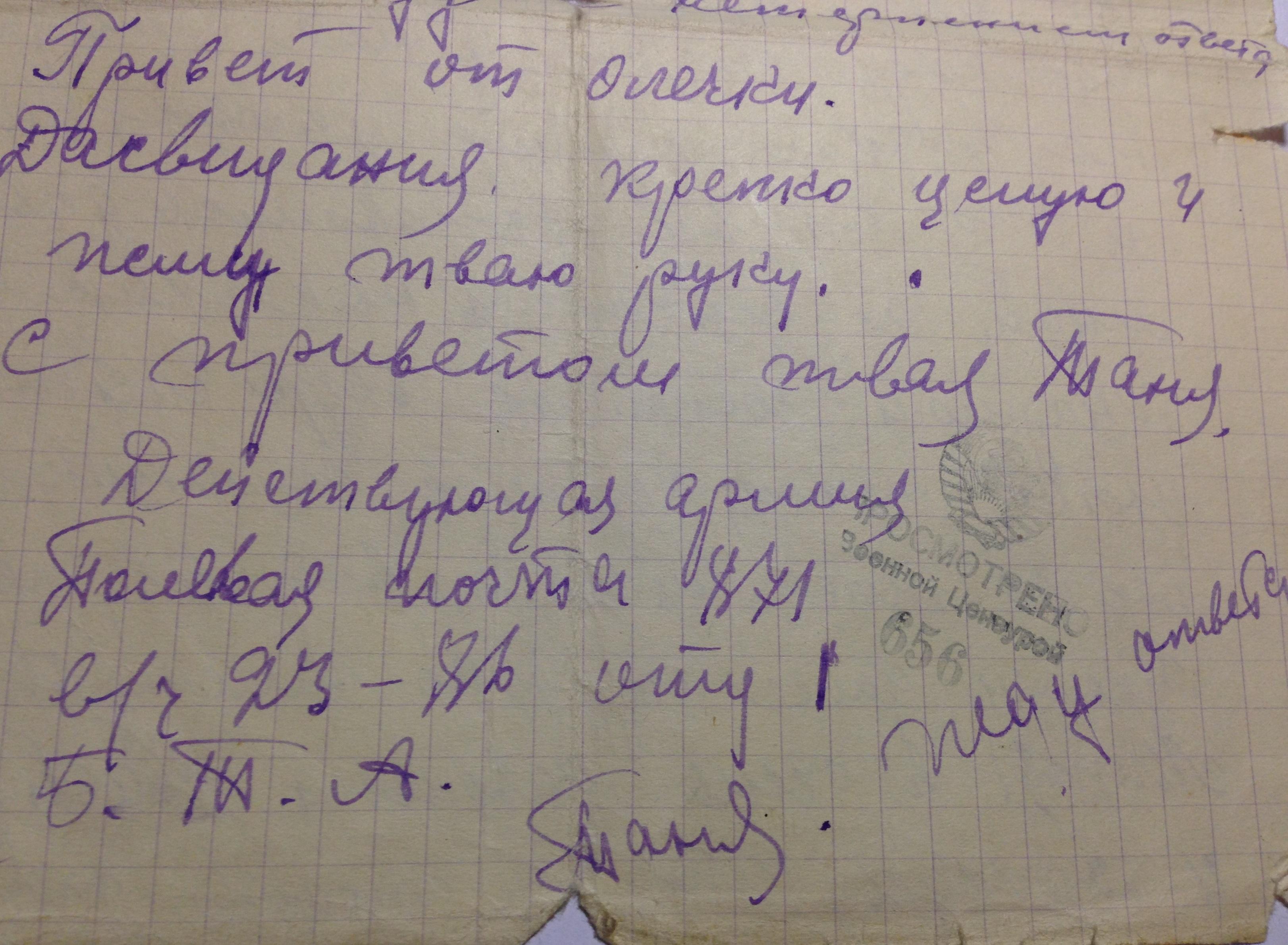 Письмо 1941 год
