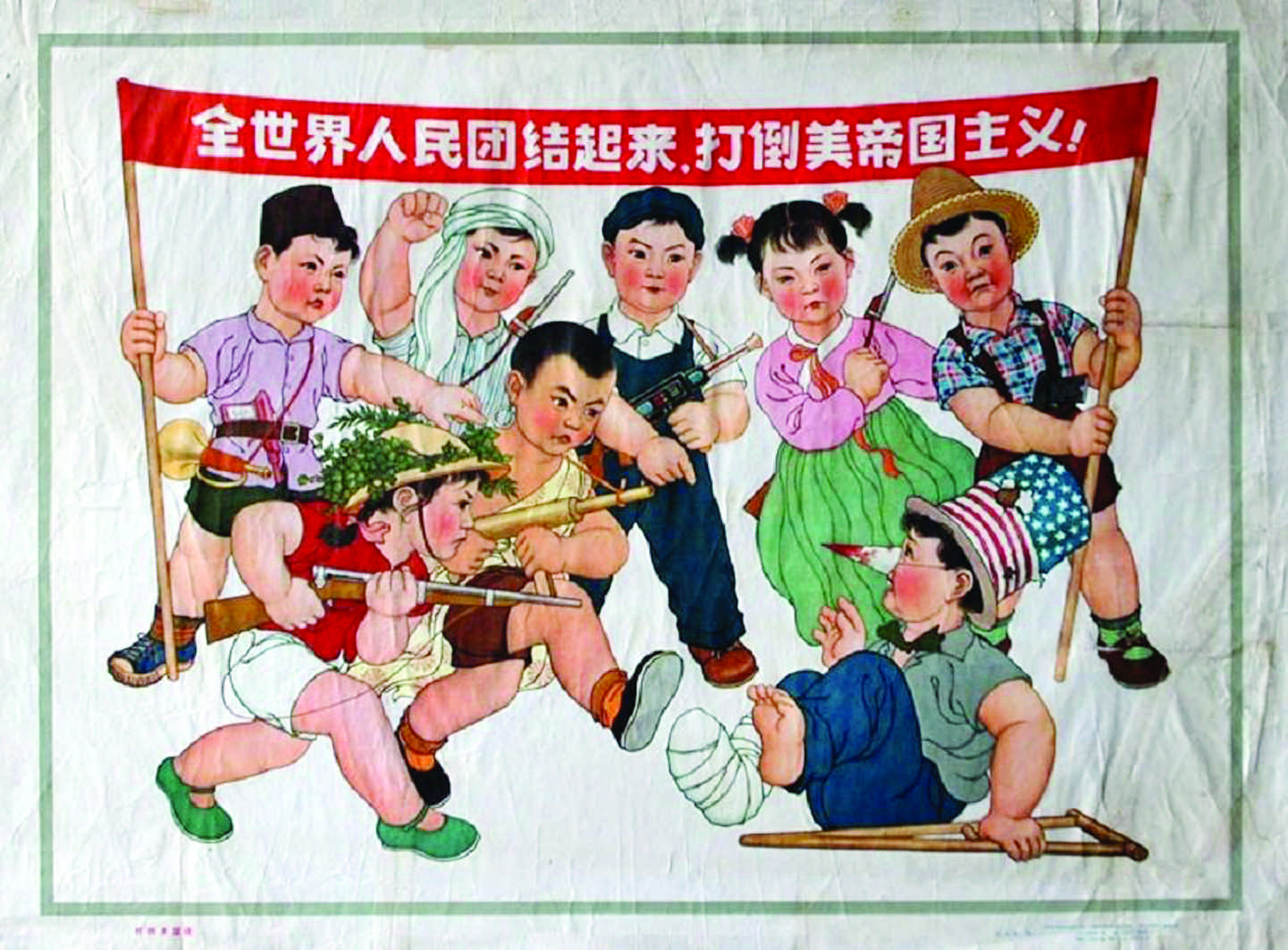 плакат на тему китай да, кто-то