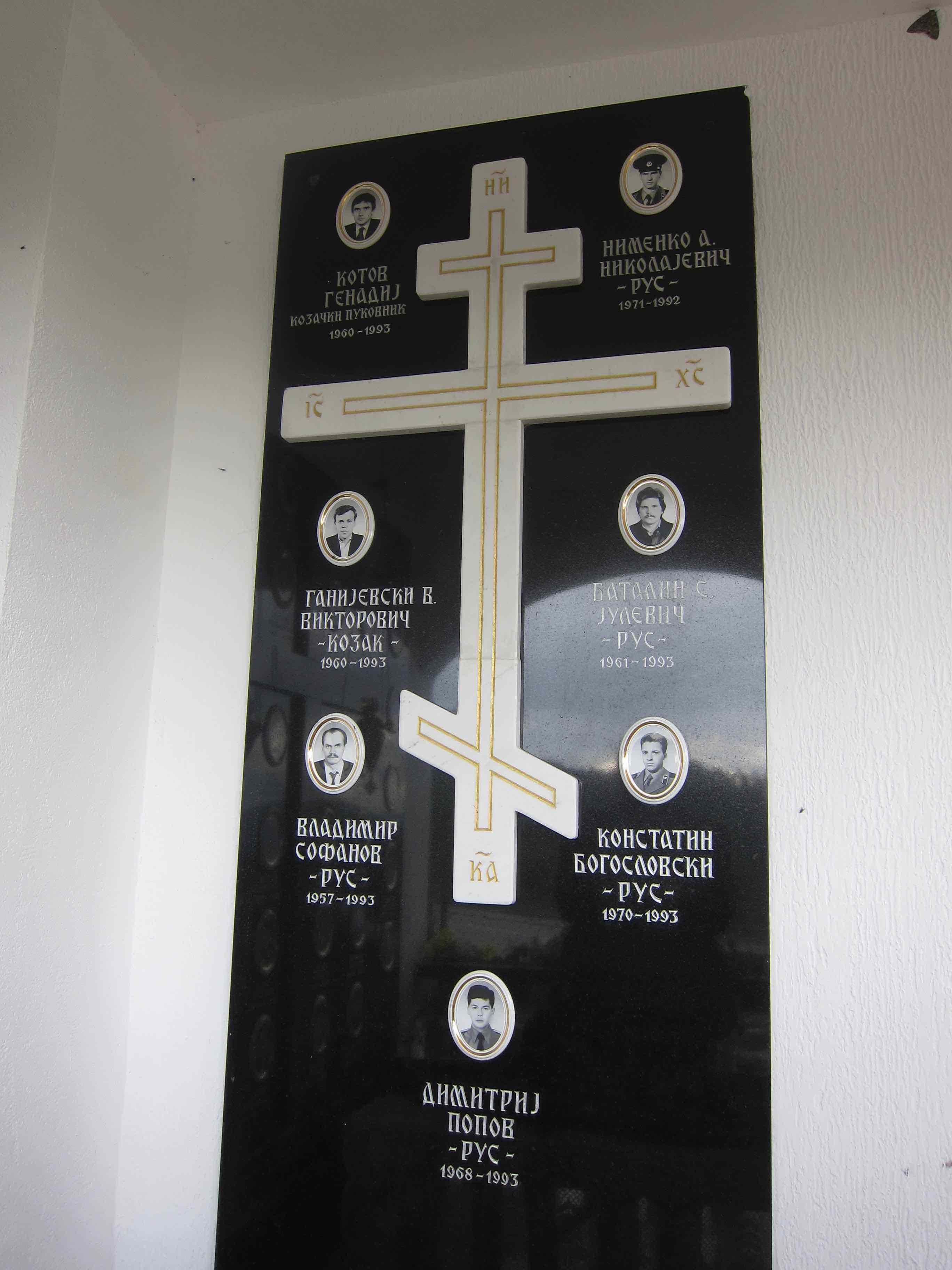 Поклонный крест. Памятник русским добровольцам в монастыре Св.Саввы в селе Горна  Лиеска в окрестности Вышеграда.