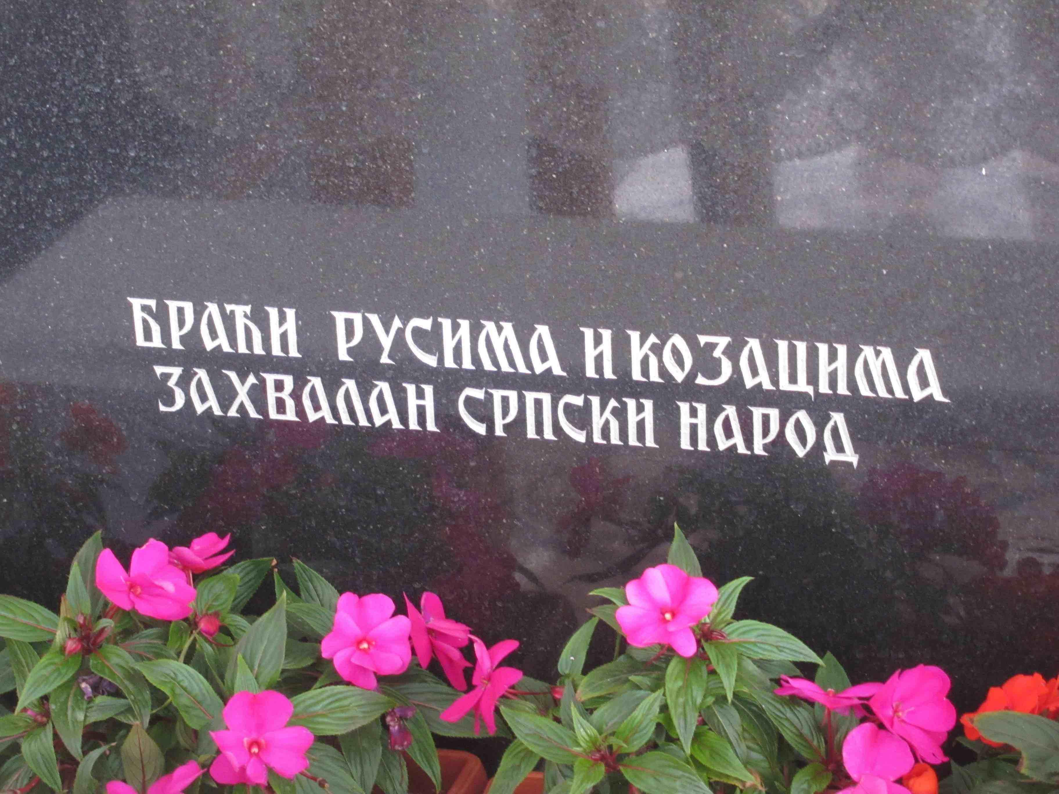 Основание памятника русским добровольцам в монастыре Св.Саввы в селе Горна  Лиеска, окрестности Вышеграда.
