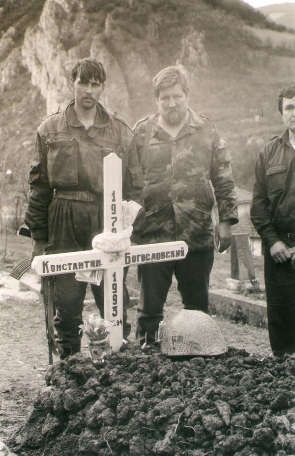 На могиле добровольца Кости. Апрель 1993 г. Вышеград.
