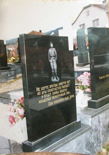 Памятник на месте захоронения Геннадия Котова. Вышеград.